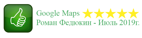 Отзывы на сайт Роман Федюкин